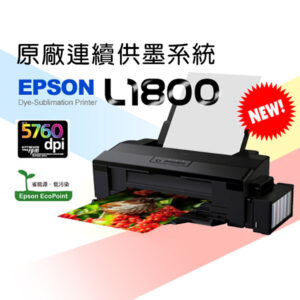 EPSON L1800印表機