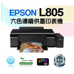 Epson_L805印表機