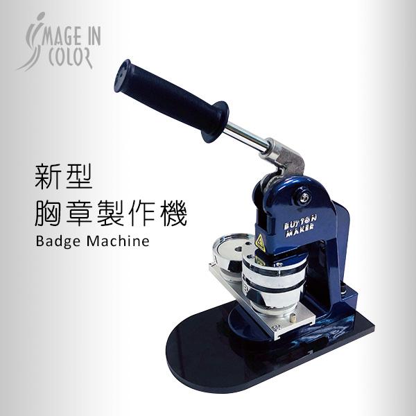 Badge Machine