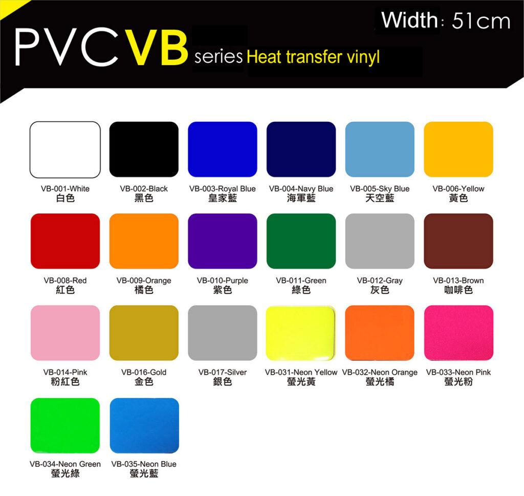 PVC_transfer_vinyl_swatch_card